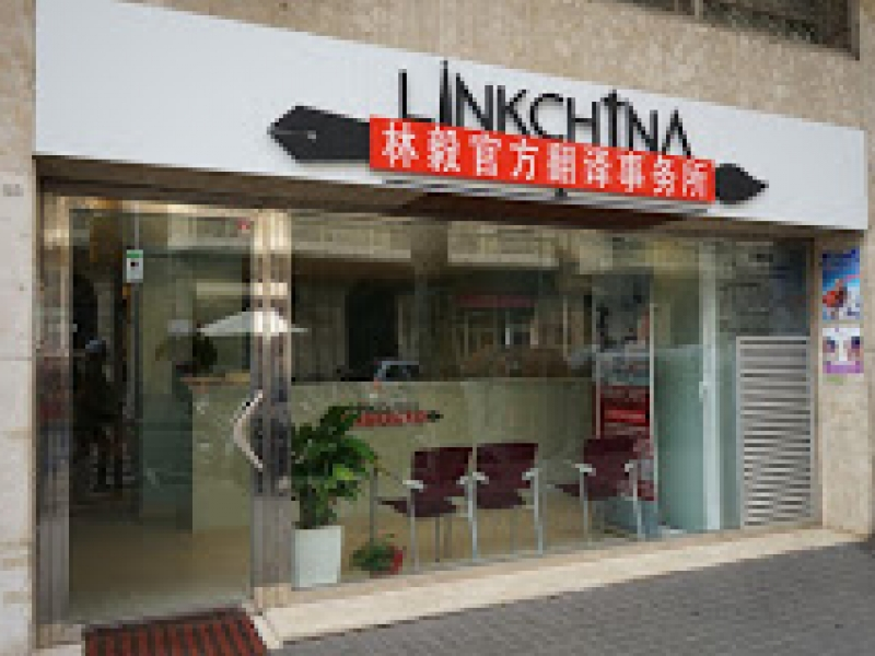 Linkchina Translations & ConsultinG (1)